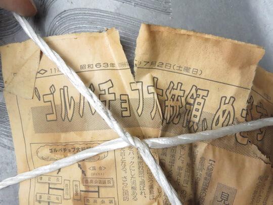 瓦を巻いている新聞も年代物です。