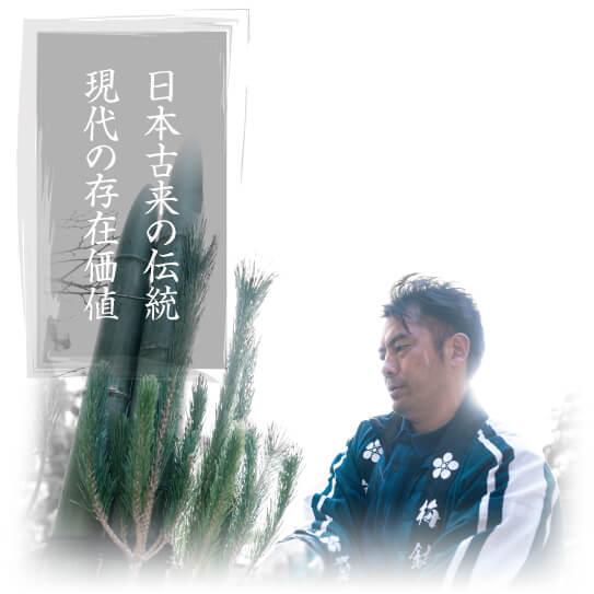 日本古来の伝統・現代の存在価値